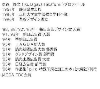 Kusaya2_1